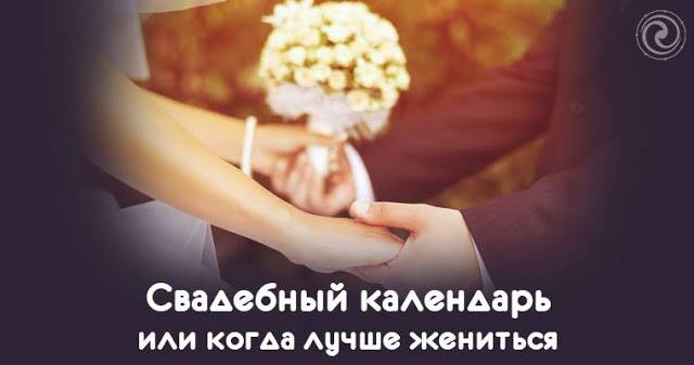 Благоприятные месяцы для свадьбы: приметы и не только