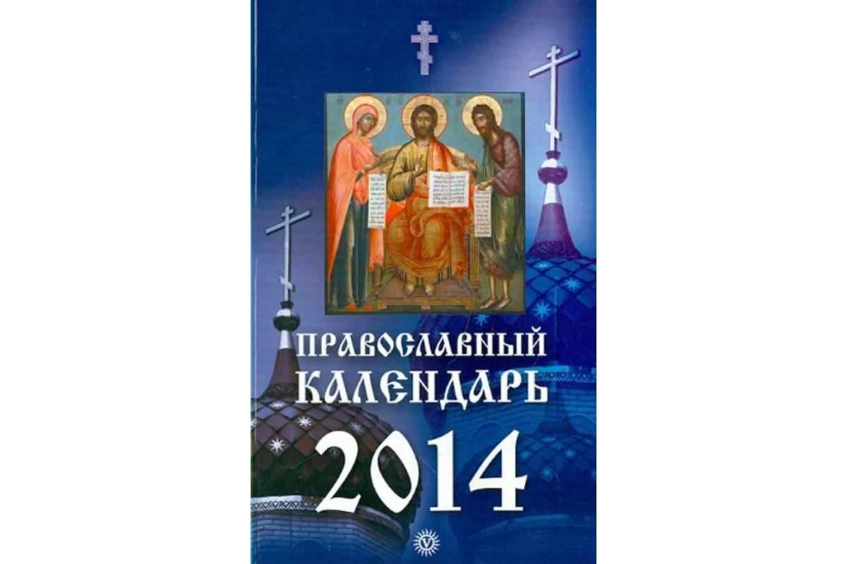 Церковные православные праздники в августе 2020 года