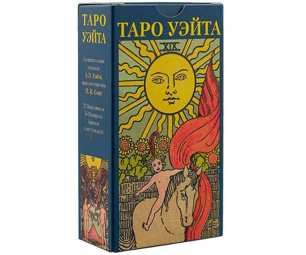 Таро райдера уэйта с полным толкованием, значением и расшифровкой карт