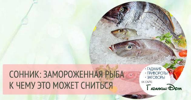 Умерший человек с рыбой