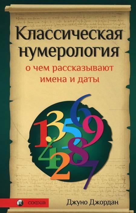 Основы нумерологии