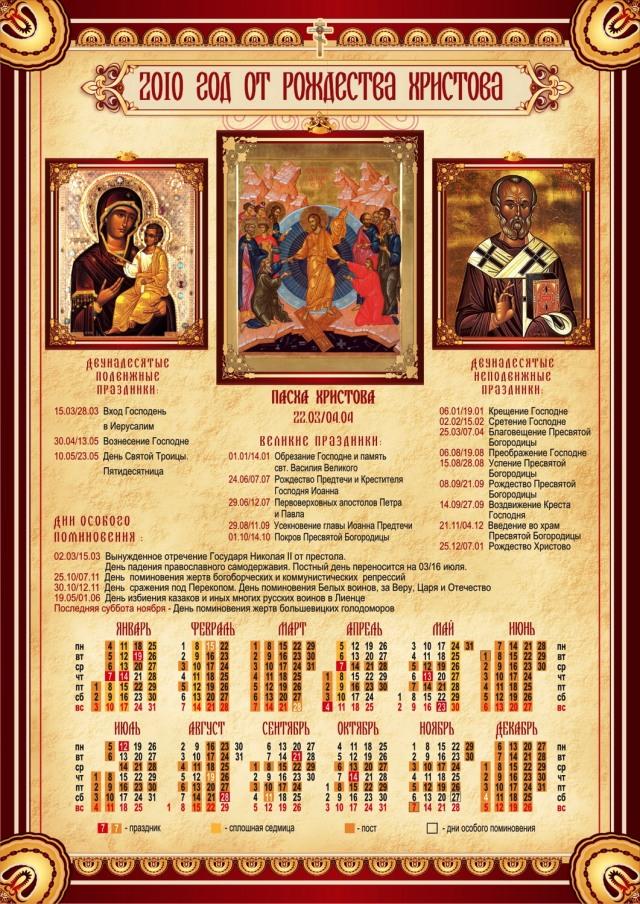 Церковный календарь православных праздников на 2020 год