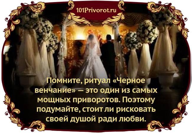 Приворот «черное венчание»