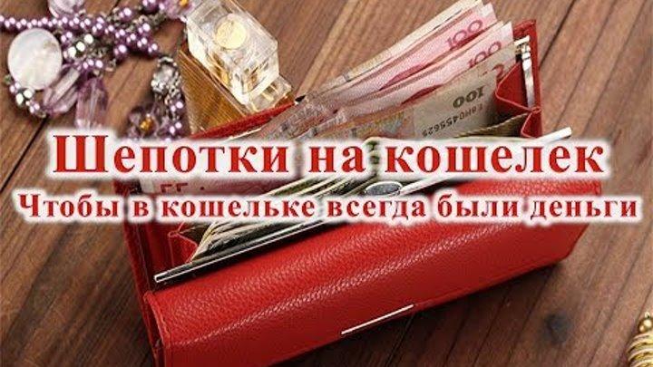 Заговоры на новый кошелек чтобы деньги водились