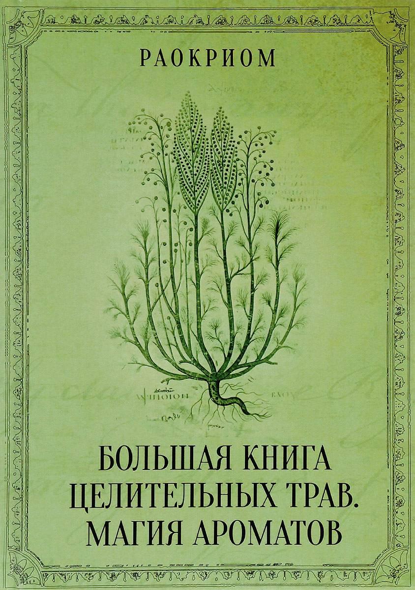 Лечебные свойства деревьев и магия целительных растений