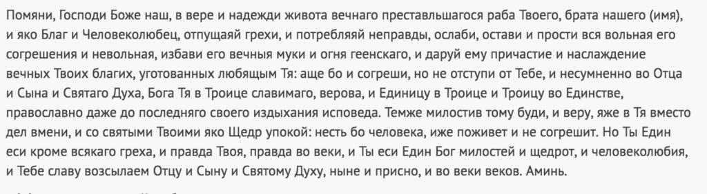 Поминки 9 дней: правила поведения по православному обычаю