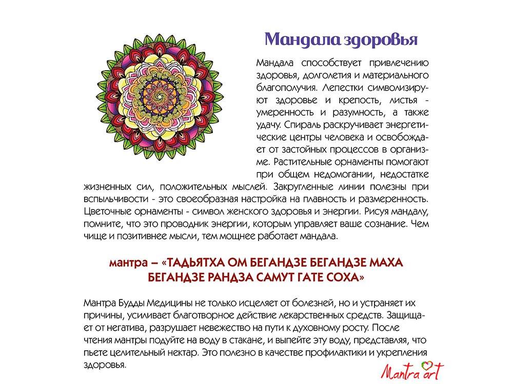 Тибетские мантры-заклинания на все случаи жизни! пдф(pdf)-книга ⋆ знахарь-кирилл