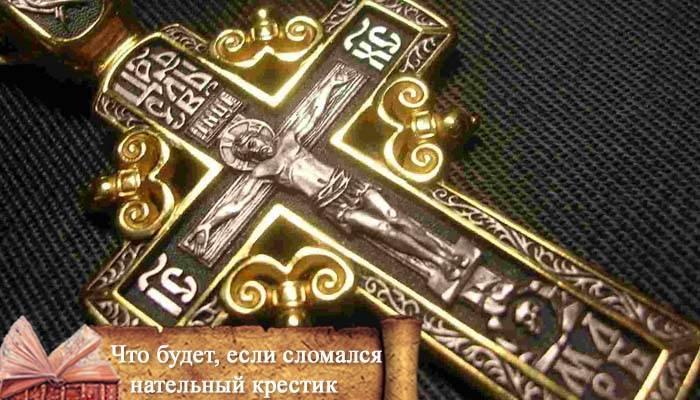 Что говорят народные приметы если потерять крестик или найти его, золотой или серебряный, на улице или дома что говорят народные приметы если потерять крестик или найти его, золотой или серебряный, на улице или дома