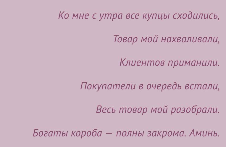 Магия. заговоры на хорошую торговлю. - money-magic.ru