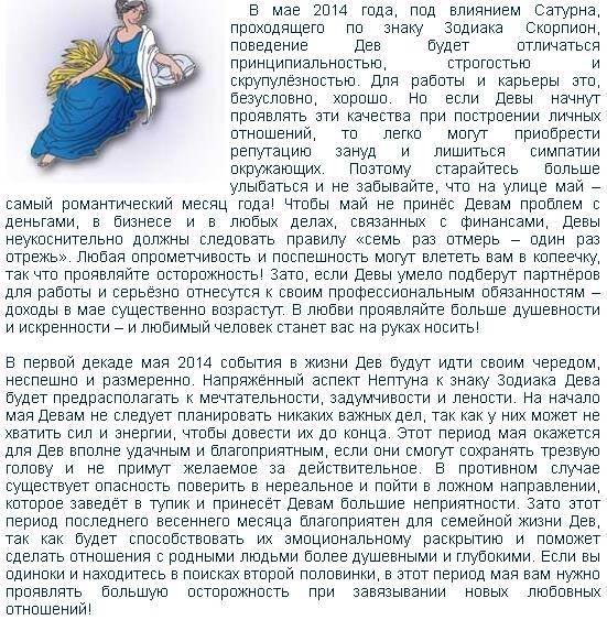 Гороскоп для одиноких | horoscopofree.com