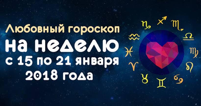 Любовный гороскоп на 2011 год телец. астрологический прогноз любовных отношений для знака зодиака телец в гороскопе на 2011 год.