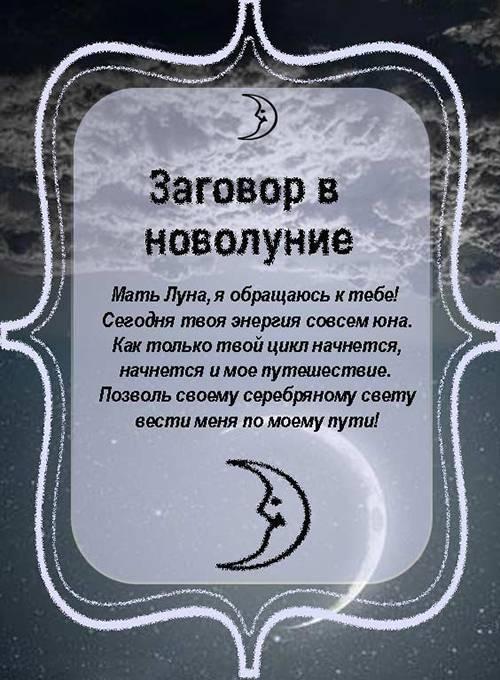 Заговоры на луну - на какую луну лучше делать заговоры - на луну на любовь