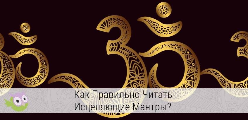 Мантра исцеляющая все болезни - правила проведения ритуала