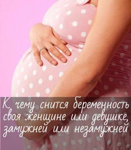 Сонник бывшая подруга беременна. к чему снится бывшая подруга беременна видеть во сне - сонник дома солнца