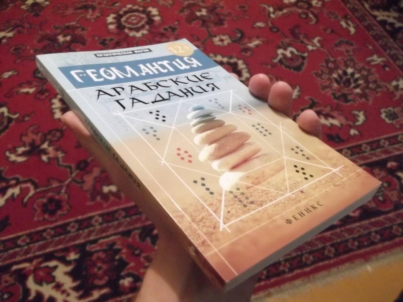 Арабское гадание: геомантическое гадание на картах