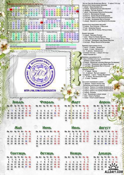 Православный церковный календарь на 2020 год