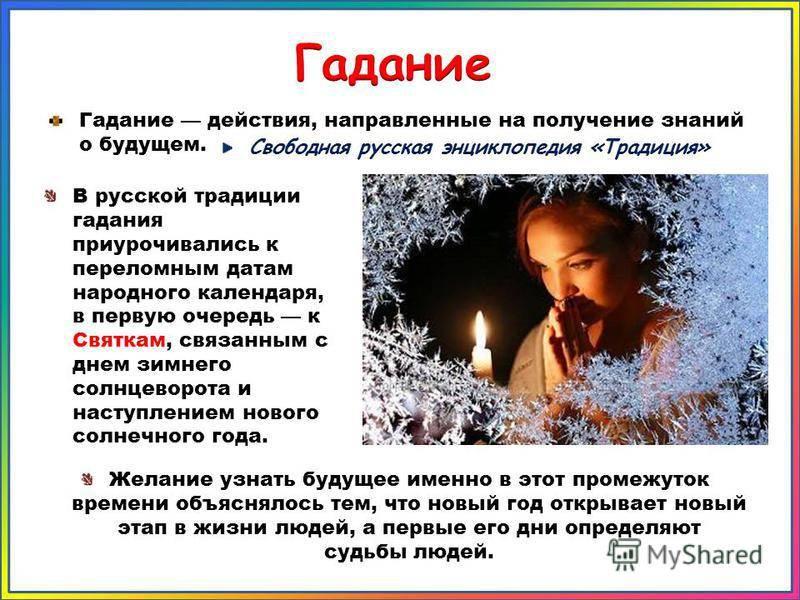 Когда можно гадать? выбираем благоприятный день для предсказаний. славянские традиции гадания в январе — весело, познавательно, а порой и страшно