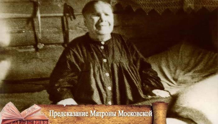Предсказания матроны московской для россии | sm.news