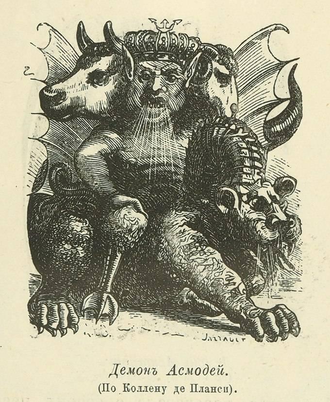 Самые могущественные демоны | potu-storony.ru