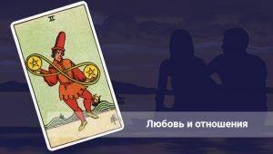 Тройка пентаклей (монет) таро: значение в отношениях, любви, работе