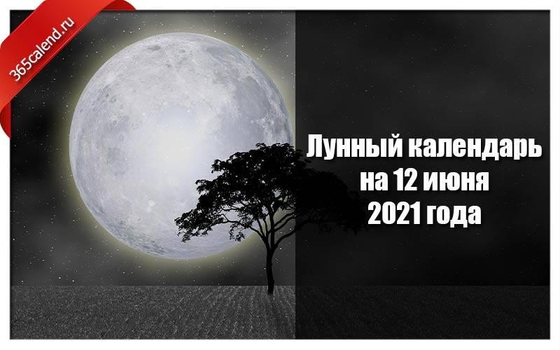 Луна и здоровье. лунный календарь здоровья