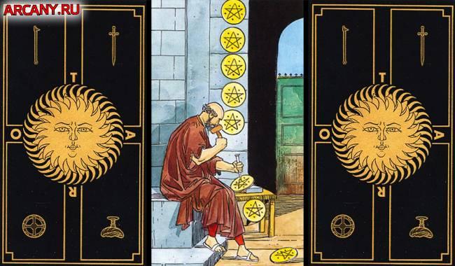 8 пентаклей таро (восьмерка монет) - в сочетание с дргими картами