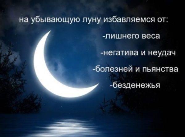 Приворот на убывающую луну: как сделать