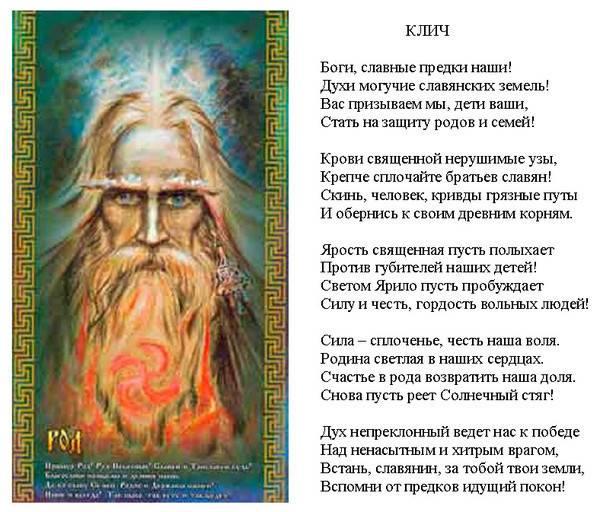 Молитва к славянским богам о детях - молитвабогу