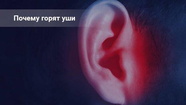 Горит левое или правое ухо и лицо? к чему бы это?