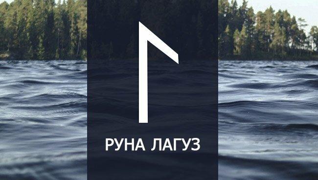 Славянские руны для привлечения любви - действенные знаки