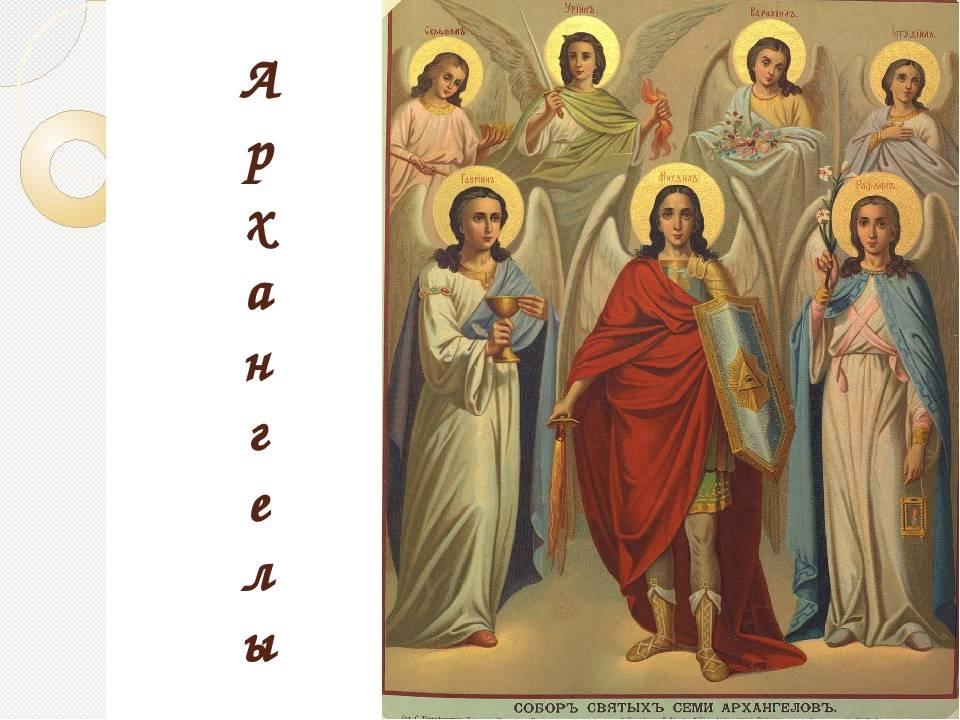 Наивысшие ангельские чины — престолы, серафимы и херувимы