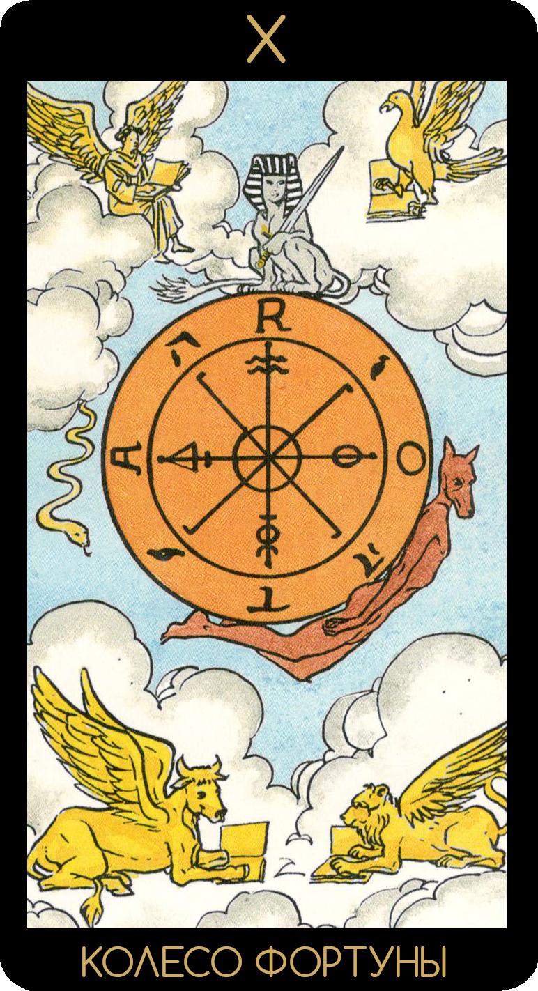 Старший аркан 10 колесо фортуны: значение и сочетание с другими картами