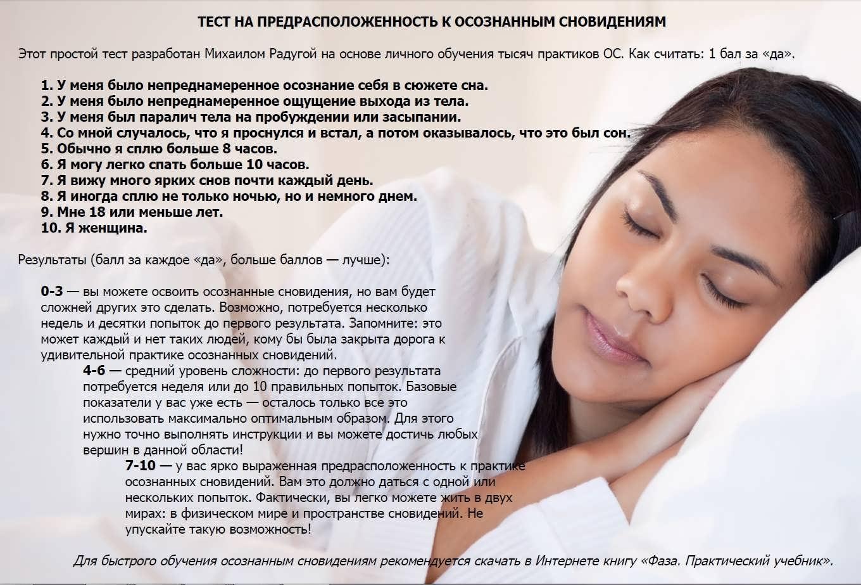 Как научиться осознанным сновидениям | выход из тела