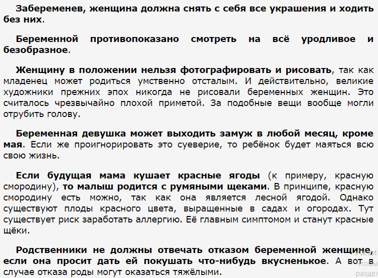 Как забеременеть если не получается. народные средства   wmj.ru