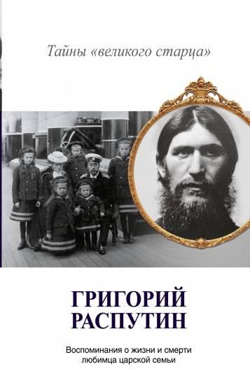 Григорий распутин — биография и предсказания от легендарной личности