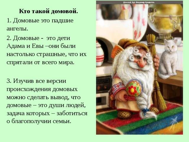 ᐉ к чему приходит домовой и чем грозит такая встреча? - taro1.ru