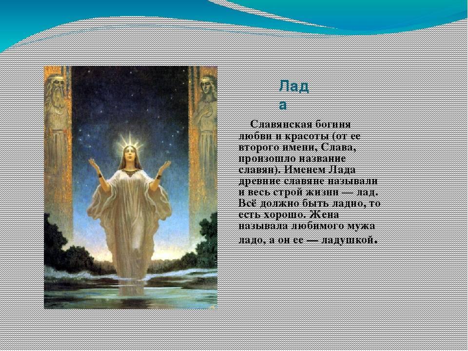 Богиня лада в славянской мифологии - как молиться богине любви и красоты?