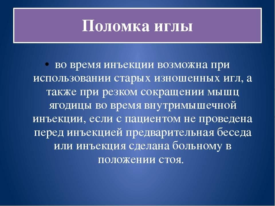 Отворот на иглу на сайте приворот-мастер.рф