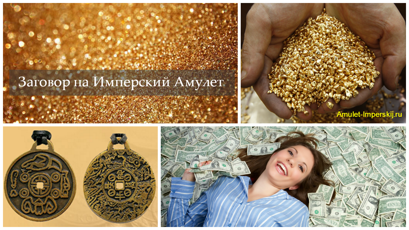 Денежные амулеты: виды, свойства и инструкции - vsetalismani.ru