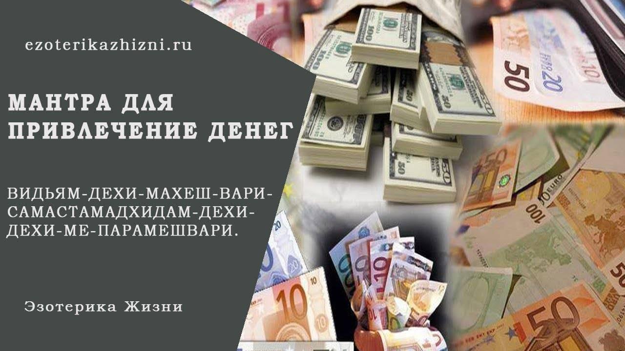 Привлечение денег в вашу жизнь с помощью мантры