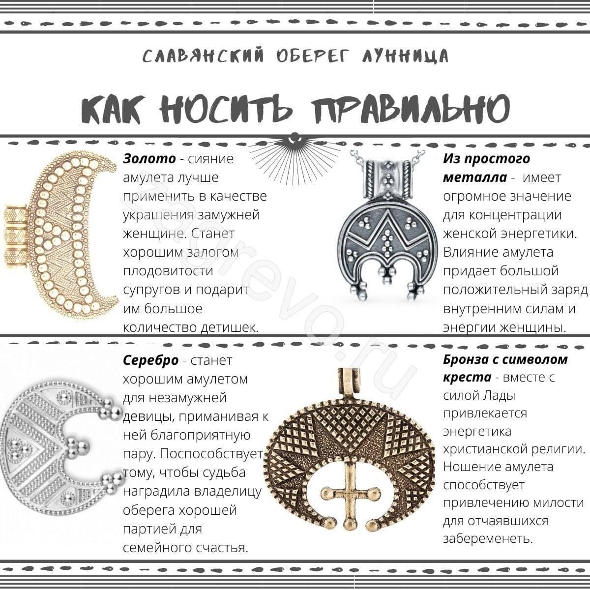Особенности, значение и свойства славянского оберега лунница