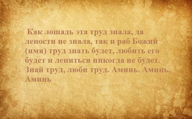 Заговор от лени даст уверенность и силы для новых свершений: всё отлично - sunami.ru