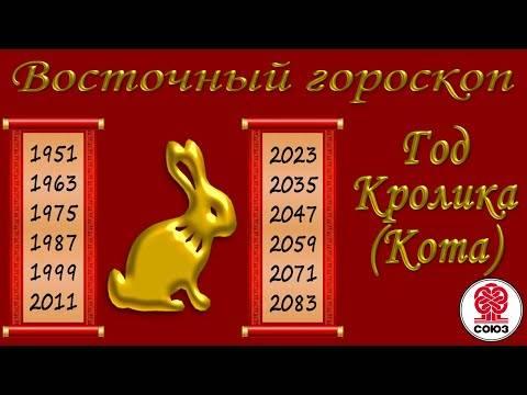 Кролик - китайский гороскоп   все о характере, поведении и психологии кролика