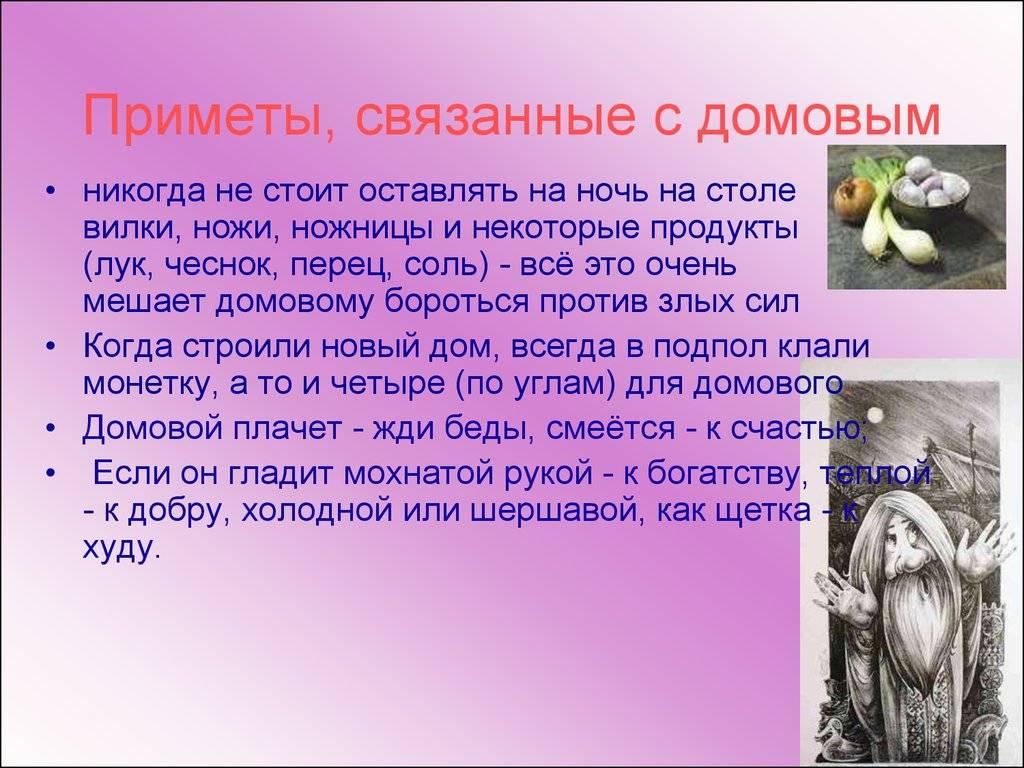 Ванька Мокрый: приметы и суеверия