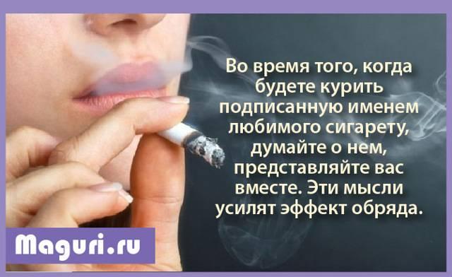 Приворот на сигарете в домашних условиях - топ 3