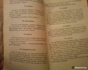 Заговоры от ангины: 15 вариантов с пошаговой инструкцией
