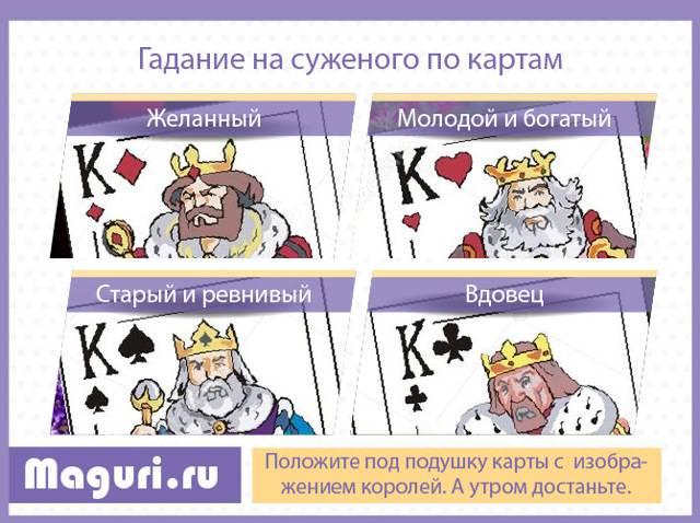 Гадание на даму и короля