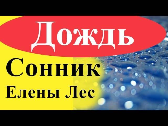 Сонник сильный дождь ливень. к чему снится сильный дождь ливень видеть во сне - сонник дома солнца