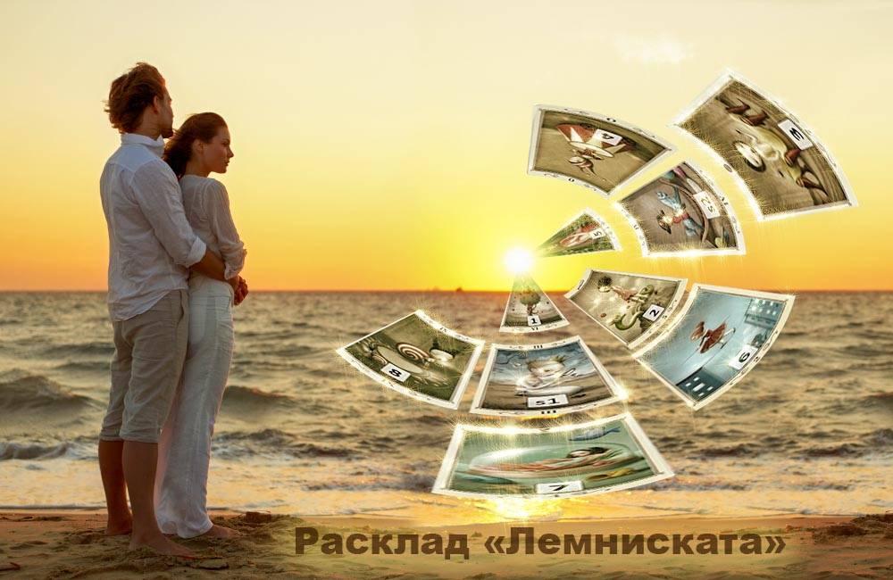 Расклады на картах таро манара на отношения и любовь, работу