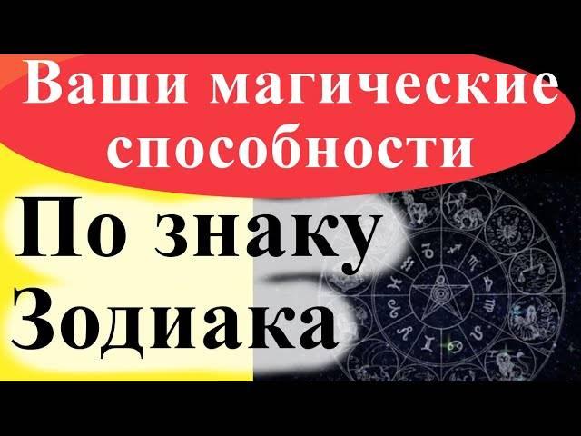 Звездный дар: твой характер по знаку зодиака | wmj.ru
